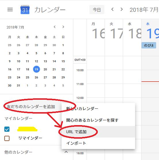 TrainingPeaksのトレーニング計画をGoogleカレンダーに同期する   オカン
