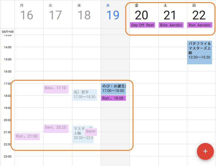 TrainingPeaksのトレーニング計画をGoogleカレンダーに同期する